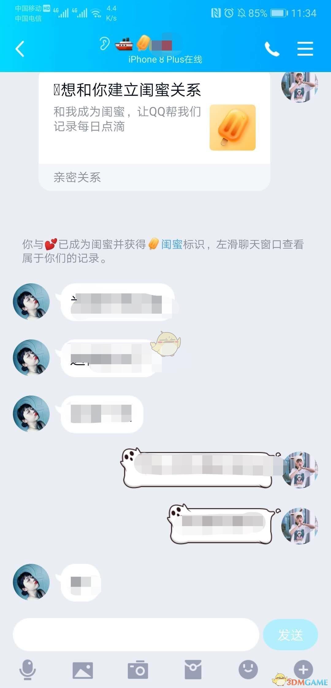 QQ绑定闺蜜关系方法介绍