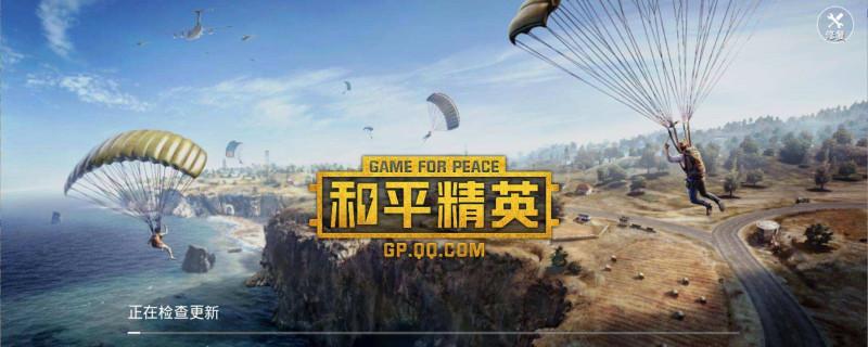 和平精英怎么进去空军基地 第1张