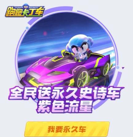 《跑跑卡丁车手游》快速获取紫色流星攻略