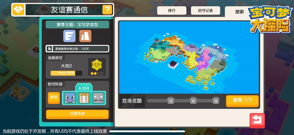 宝可梦大探险为中国玩家打造独占玩法:量身定制独占内容[视频][多图]图片2
