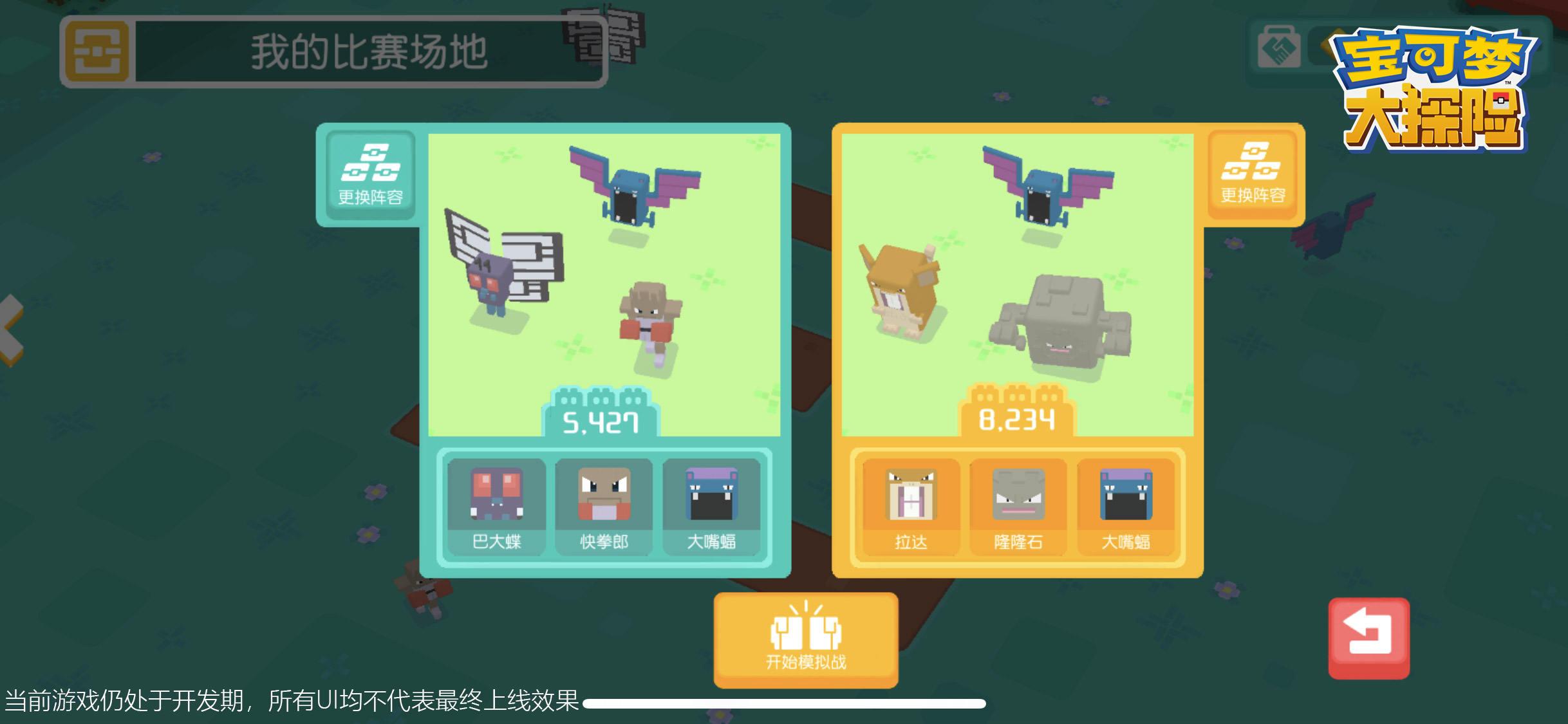 宝可梦大探险为中国玩家打造独占玩法:量身定制独占内容[视频][多图]图片3