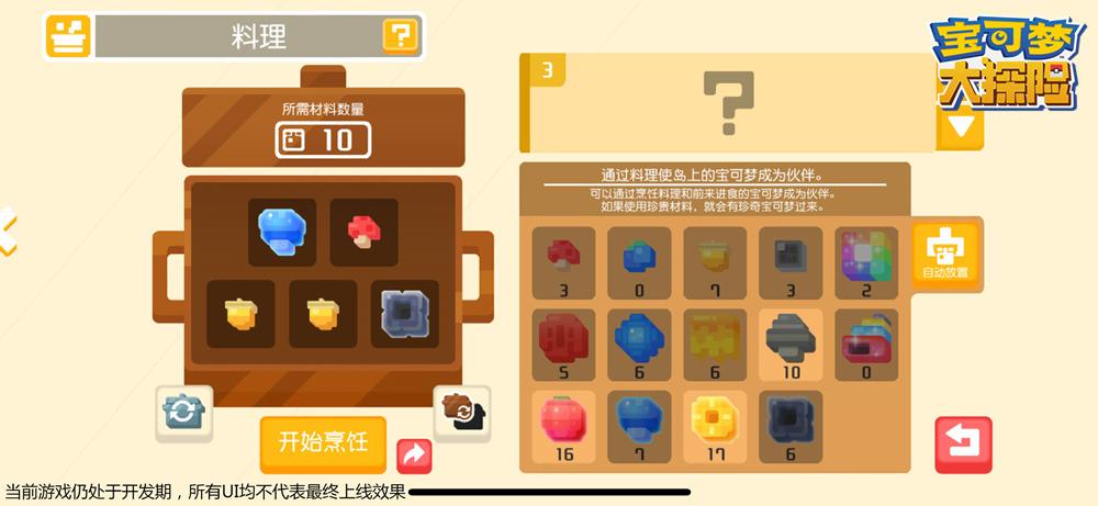 宝可梦大探险为中国玩家打造独占玩法:量身定制独占内容[视频][多图]图片5