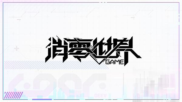 9月24日上线!VGAME正式定名《VGAME:消零世界》