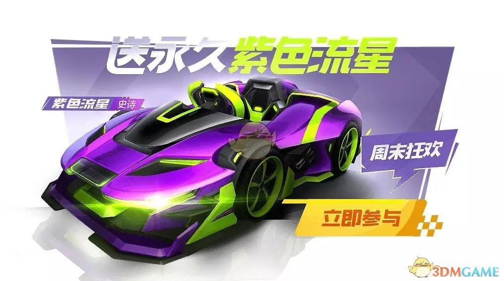《跑跑卡丁车手游》永久紫色流星获得方法