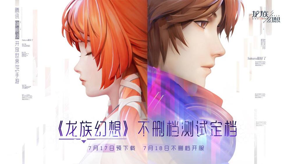 龙族幻想不删档定档7月18日!预约抢先体验捏脸玩法图片1