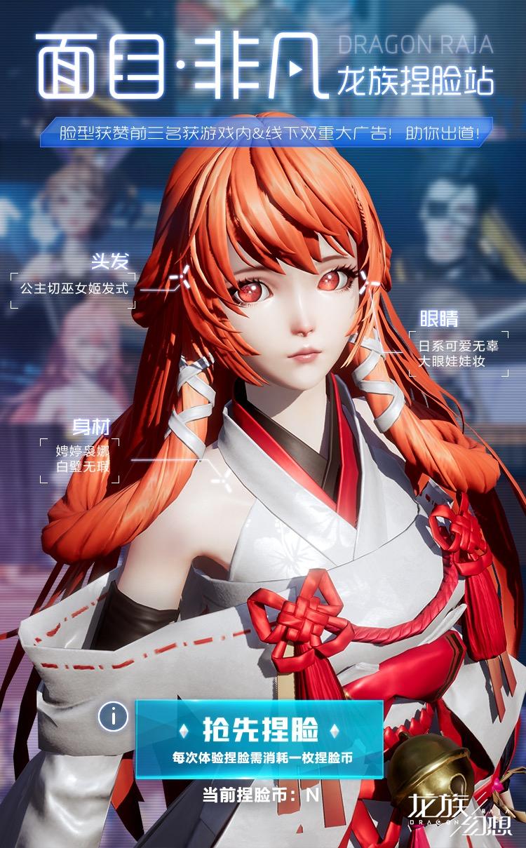 龙族幻想不删档定档7月18日!预约抢先体验捏脸玩法图片2