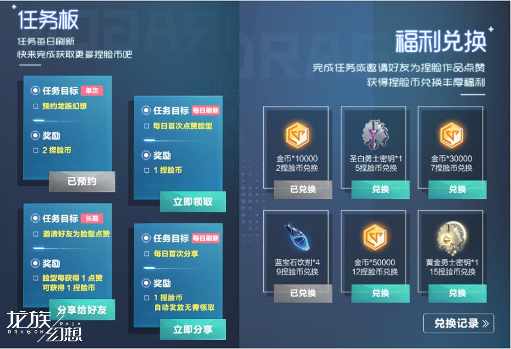 龙族幻想不删档定档7月18日!预约抢先体验捏脸玩法图片3