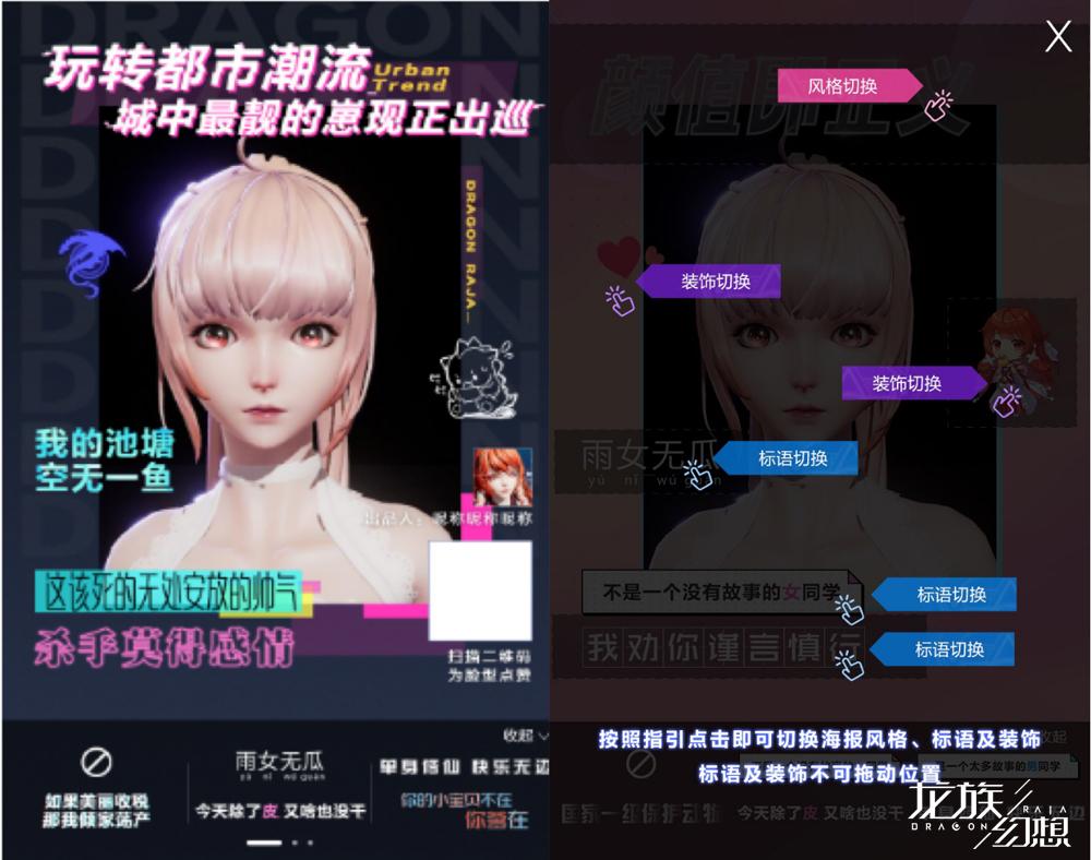 龙族幻想不删档定档7月18日!预约抢先体验捏脸玩法图片6
