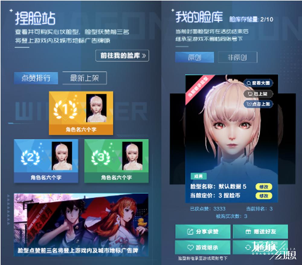 龙族幻想不删档定档7月18日!预约抢先体验捏脸玩法图片4