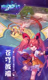 魔幻之诗官网下载