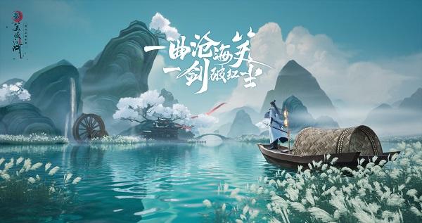 《新笑傲江湖》风起首测开启 有你的地方就是江湖