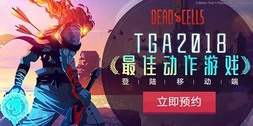 TGA最佳动作游戏登录手机,bilibili带来新冒险「Dead Cells」图片1