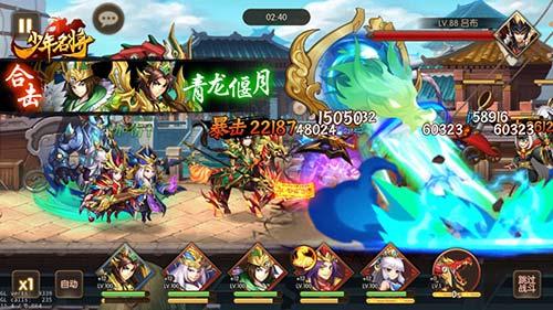 幻化三国神将《少年名将》全新时装火爆上线