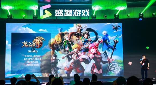 腾讯高级副总裁马晓轶出席盛趣游戏战略发布会:共同推动行业变革