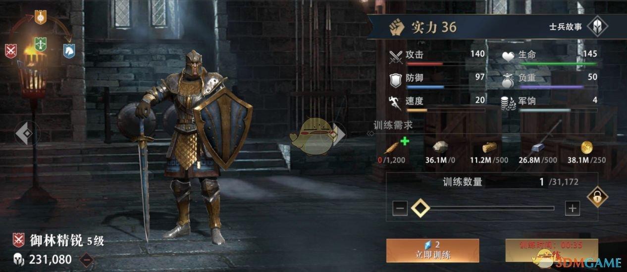 《权力的游戏:凛冬将至》步兵使用技巧