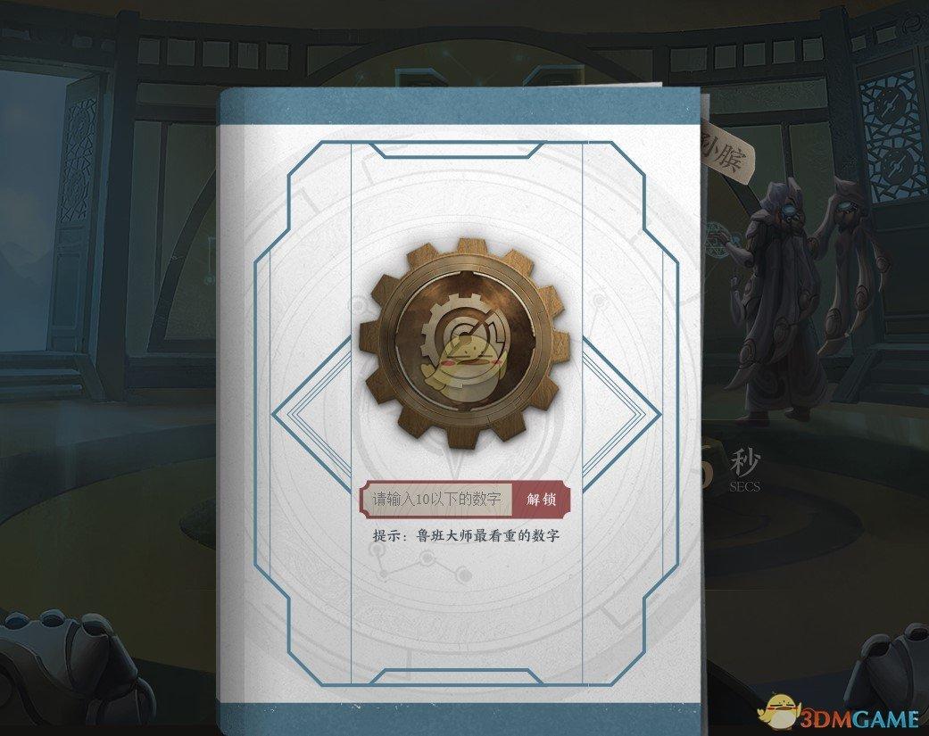 《王者荣耀》孙膑改造倒计时解谜 孙膑新生内容一览
