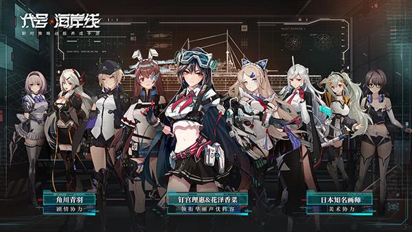 《代号:海岸线》新指挥官参战!千金小姐优雅上阵
