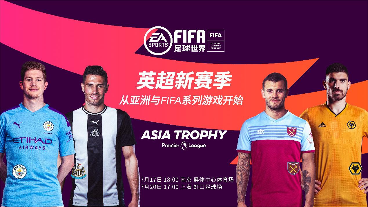 评论 TOTS赛季英超首期主题,赢取英超亚洲杯南京站球票