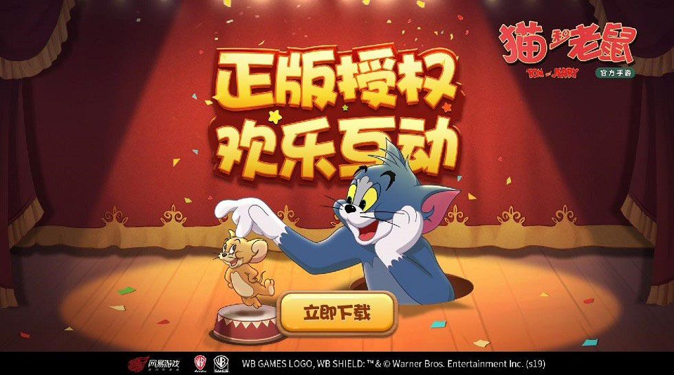 全新玩法过暑假 《猫和老鼠》疯狂奶酪赛上线