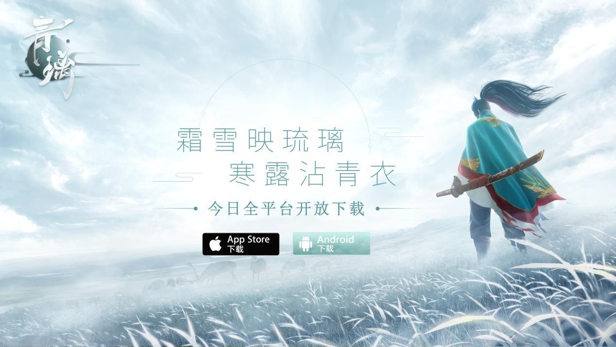 网易东方侠客独立手游乐通娱乐手机客户端《青璃》乐通lt118手机版今日正式开放安卓下载