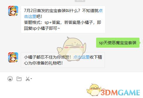 《QQ飞车》手游7月15日微信每日一题答案