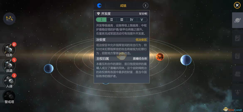 《第二银河》宇宙星图介绍