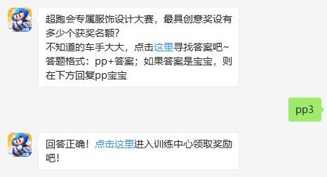 《跑跑卡丁车官方竞速版》2019年7月17日超跑会答题