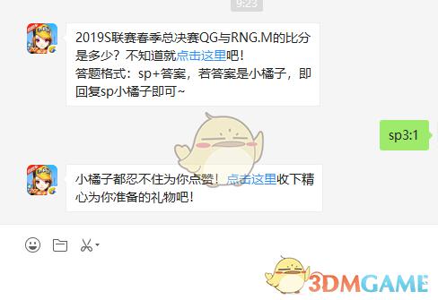 《QQ飞车》手游7月17日微信每日一题答案
