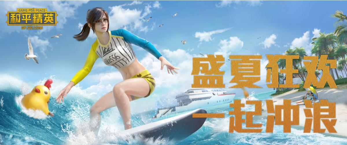 《和平精英》7月17盛夏狂欢日开启:一起来冲浪吧![视频][多图]图片1