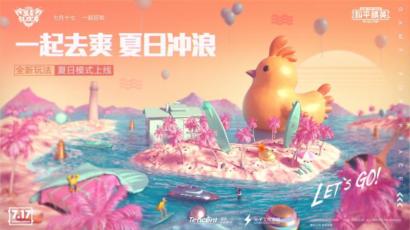《和平精英》7月17盛夏狂欢日开启:一起来冲浪吧![视频][多图]图片2