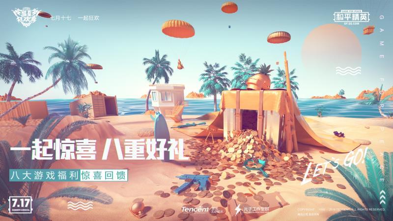 《和平精英》7月17盛夏狂欢日开启:一起来冲浪吧![视频][多图]图片3