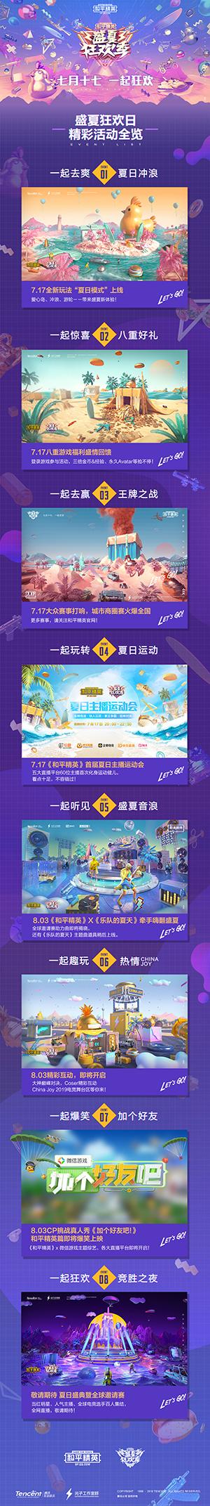 《和平精英》7月17盛夏狂欢日开启:一起来冲浪吧![视频][多图]图片6
