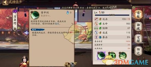 《阴阳师》万年竹御魂最新搭配推荐