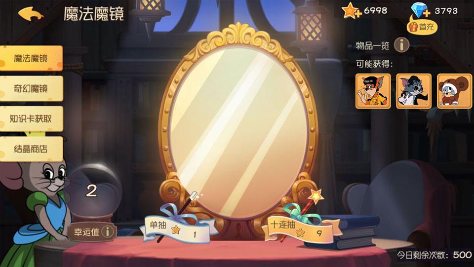 """魔镜魔镜 快快上新!《猫和老鼠》S级""""功夫之神""""爆料图片2"""