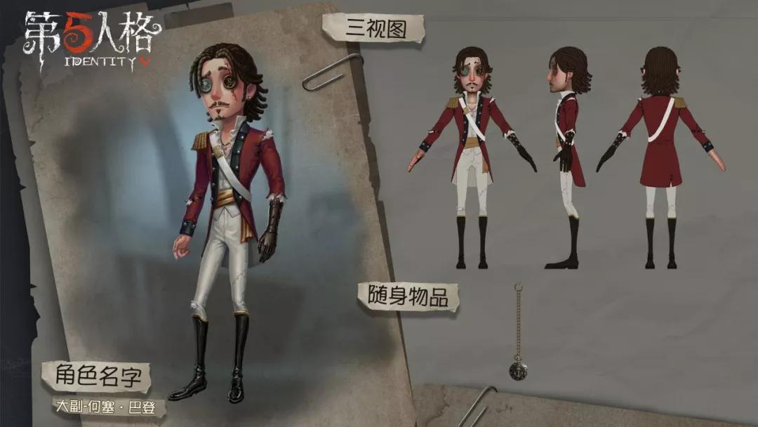 英勇的海上骑士《第五人格》新求生者大副入驻庄园图片1