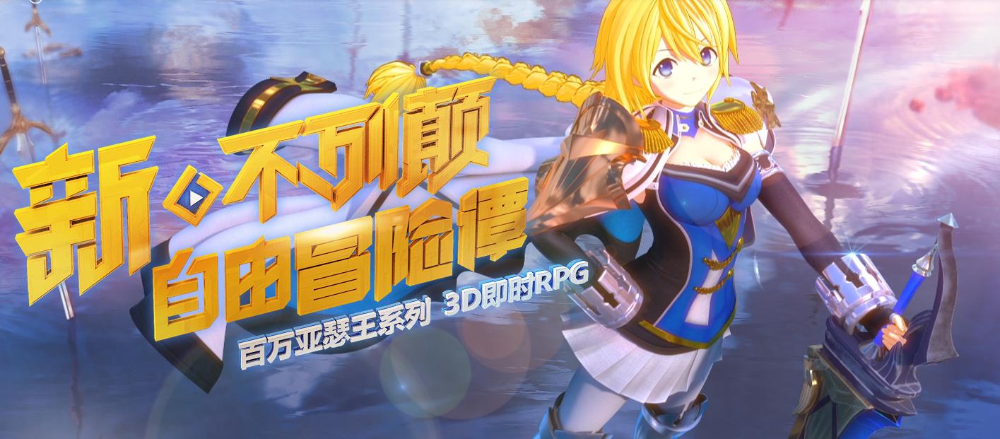 网易手游《叛逆性百万亚瑟王》 宣布9月16日正式停运