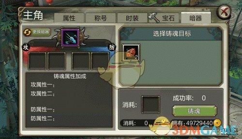 《天龙3D》魂石介绍