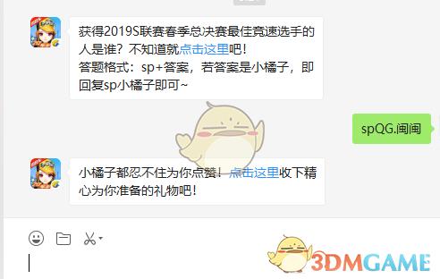 《QQ飞车》手游7月18日微信每日一题答案