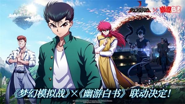 《梦幻模拟战》x《幽游白书》联动今日上线 灵界侦探来袭!