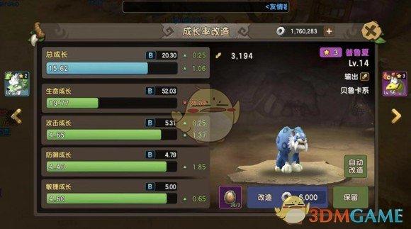 《石器时代M》宠物改造攻略