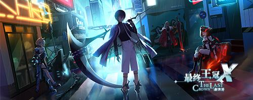 《最终王冠 X:新世界》玩法介绍 一款游戏多重乐趣