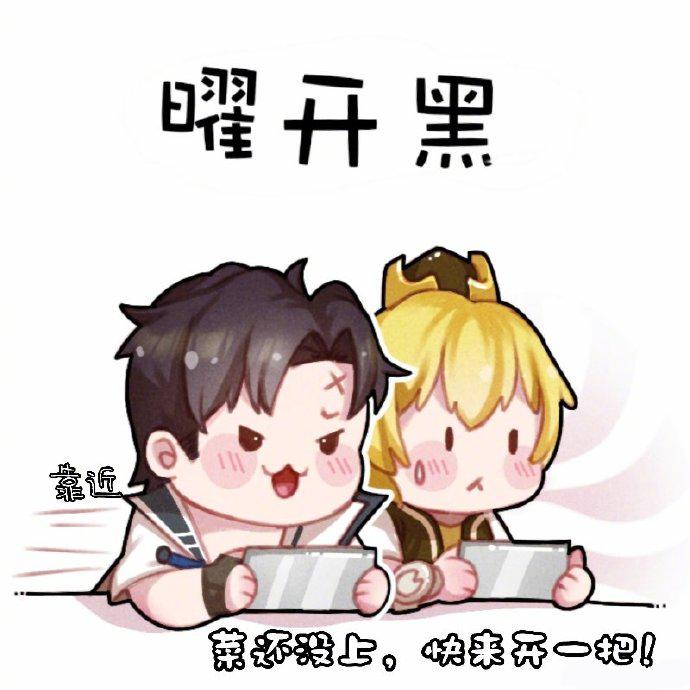 """《王者荣耀》中二曜花式""""曜""""表情包分享图片"""