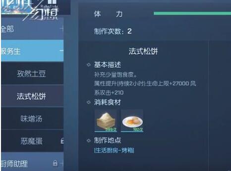 《龙族幻想》孜然土豆制作方法及食用效果一览