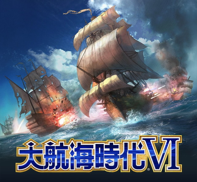 光荣确定《大航海时代6》为手游 将于今年夏季上市