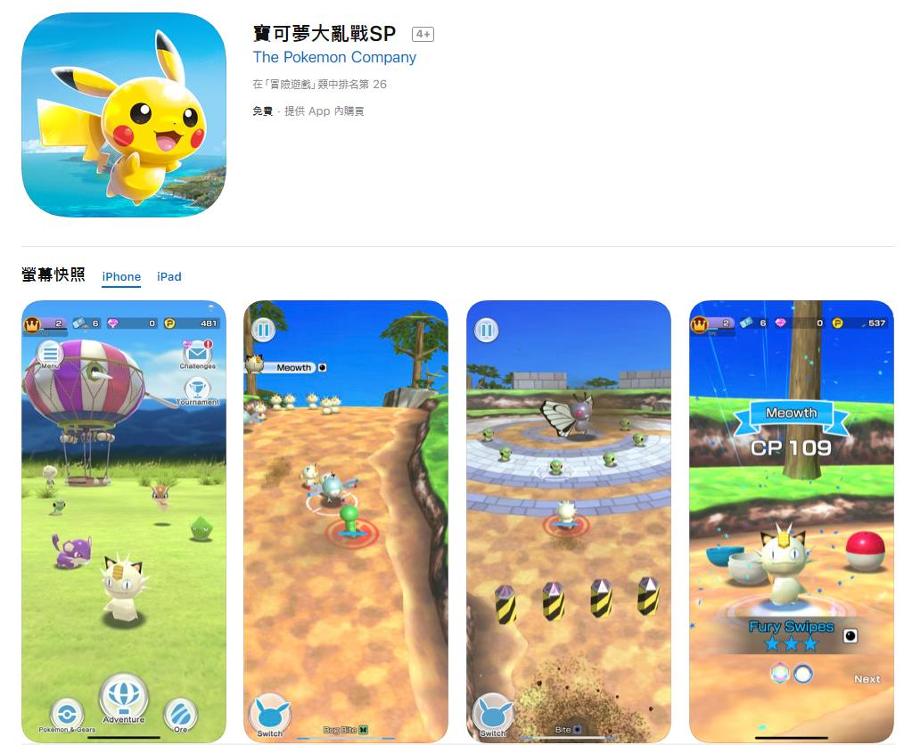 《宝可梦大乱战SP》登陆iOS平台 操控宝可梦开启探险