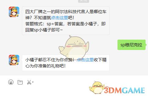 《QQ飞车》手游7月24日微信每日一题答案