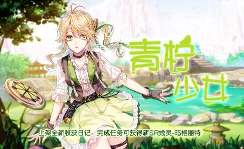 《食之契约》7月25日更新内容一览 火锅副本复刻