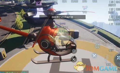 《龙族幻想》直升机异闻