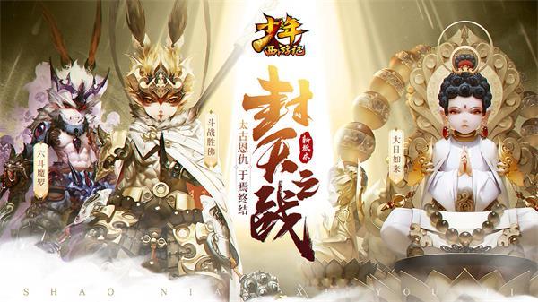 """少年西游记三周年新版本""""封天之战""""上线!紫金神将震撼登场[视频][多图]图片1"""