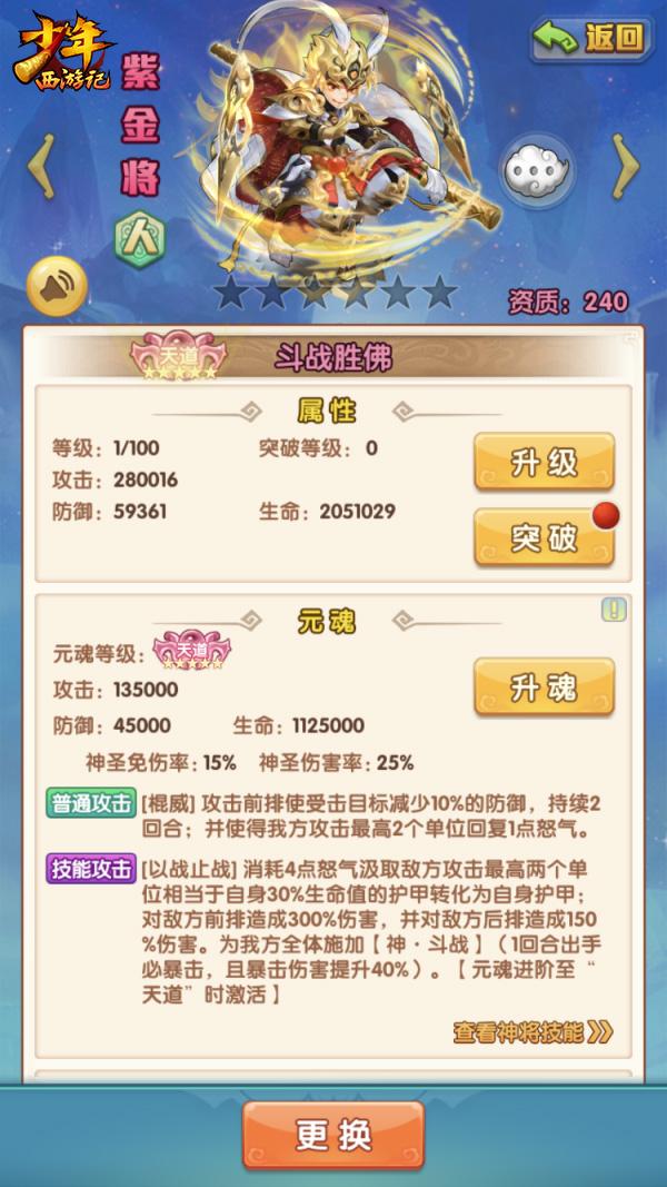 """少年西游记三周年新版本""""封天之战""""上线!紫金神将震撼登场[视频][多图]图片2"""